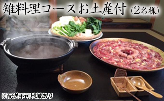 食鳥中最高峰の『雉』雉料理コース(2名様)雉肉お土産付き