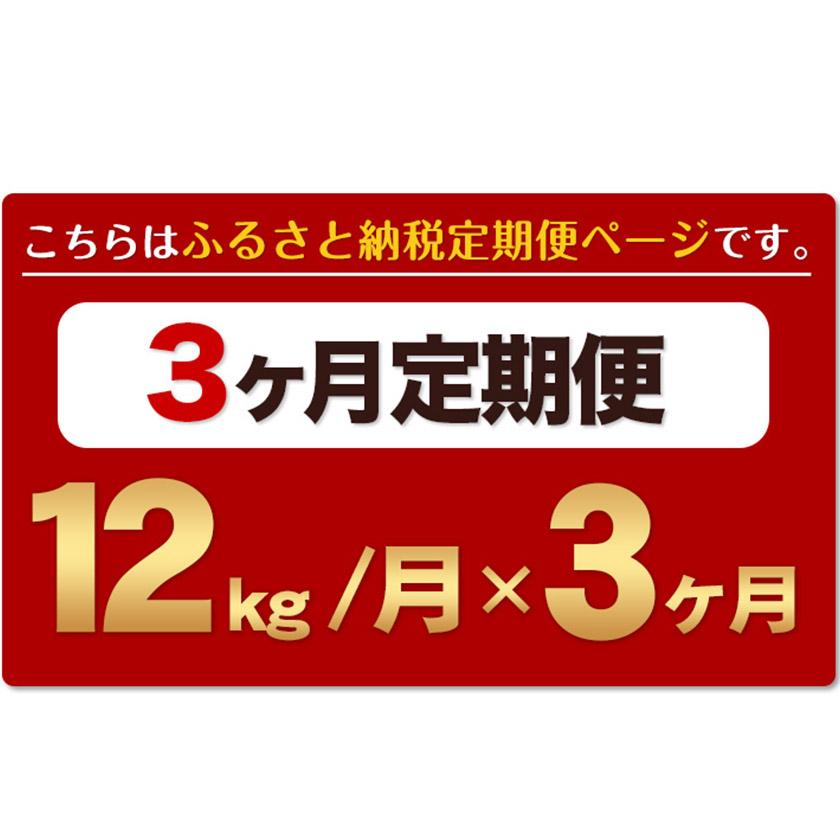 【3ヶ月定期便】ご家庭用 熊本ふるさと無洗