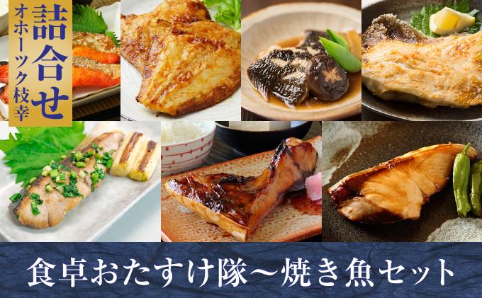 オホーツク枝幸 食卓おたすけ隊~焼き魚セット