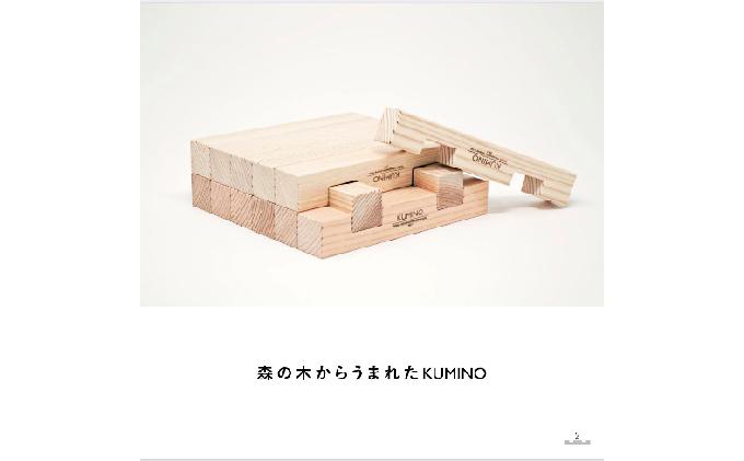 木頭杉の「木組みのつみきKUMINO 14ピースセット」