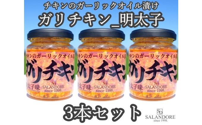 ガリチキン 明太子味 110g×3本セット