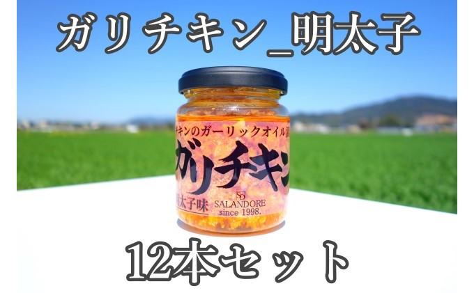 ガリチキン 明太子味 110g×12本