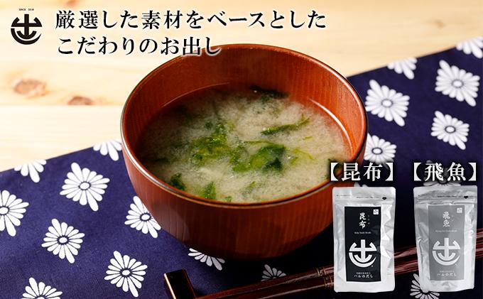 こだわりのお出汁【昆布・飛魚(あご)】各1パック