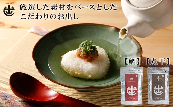 こだわりのお出汁【鯛・煮干】各1パック