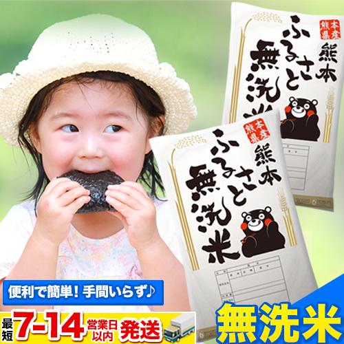 ご家庭用 熊本ふるさと無洗米14kg 熊本