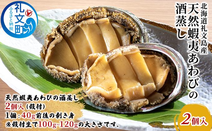 北海道礼文島産 天然蝦夷あわびの酒蒸し 2個入