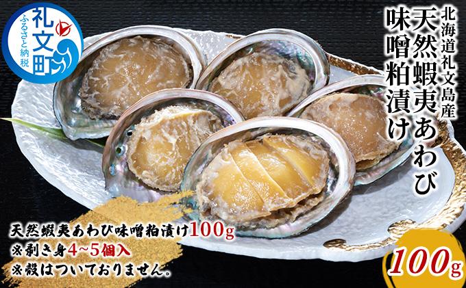 北海道礼文島産 天然蝦夷あわび味噌粕漬け 100g
