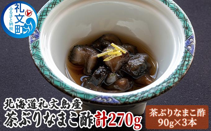 北海道礼文島産 茶ぶりなまこ酢 90g×3本