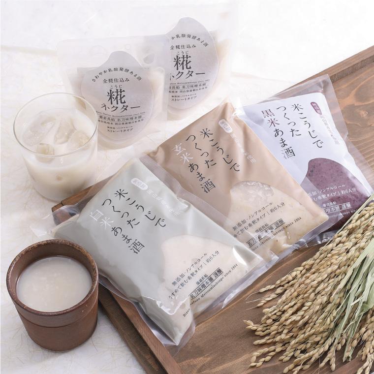 米こうじでつくったあま酒セット(白米、玄米、黒米、糀ネクター)