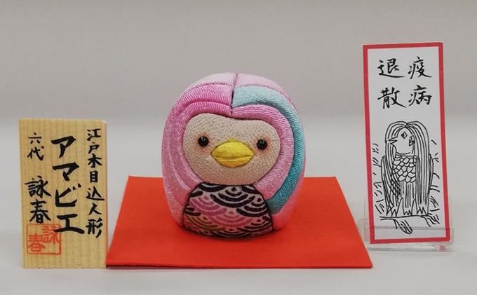 【塚田工房】江戸木目込人形 アマビエ