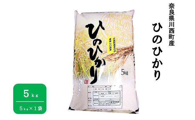 奈良県川西町産「ヒノヒカリ」5kg(5kg×1袋)