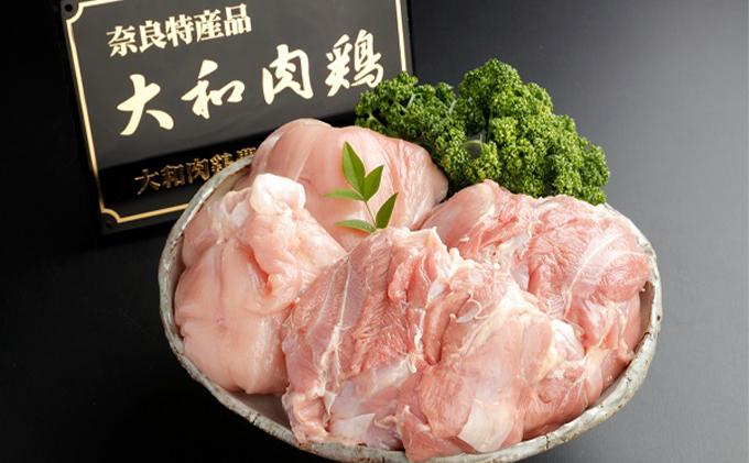「大和肉鶏」もも・ムネ詰め合わせ