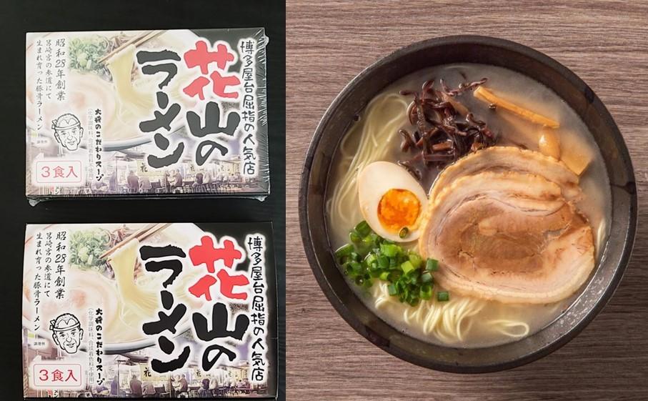 博多屋台屈指の人気店「花山」の 豚骨 ラーメン (6食)