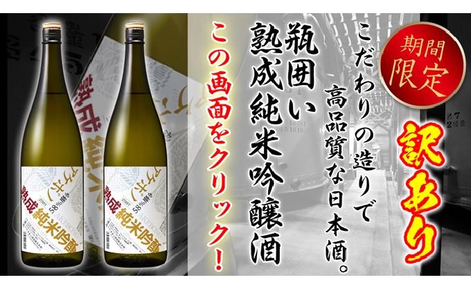訳あり! 瓶囲い熟成 純米吟醸酒 2本 (1本1,800ml)