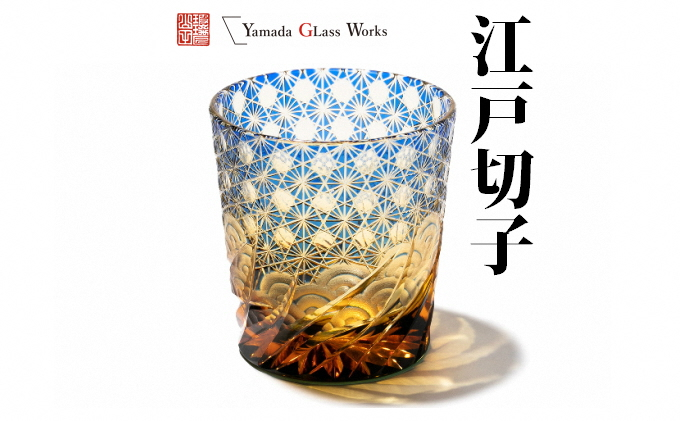 江戸切子 ロックグラス「漣-sazanami-」琥珀纏/瑠璃 【山田硝子加工所】