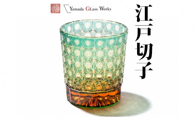 江戸切子 ロックグラス「縁繋ぎ」琥珀纏/グリーン 【山田硝子加工所】