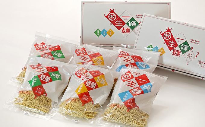 生ラーメン3種類ギフトボックス(3種×2箱)