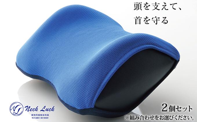 旅行用疲労軽減枕「ネックラック」2個セット