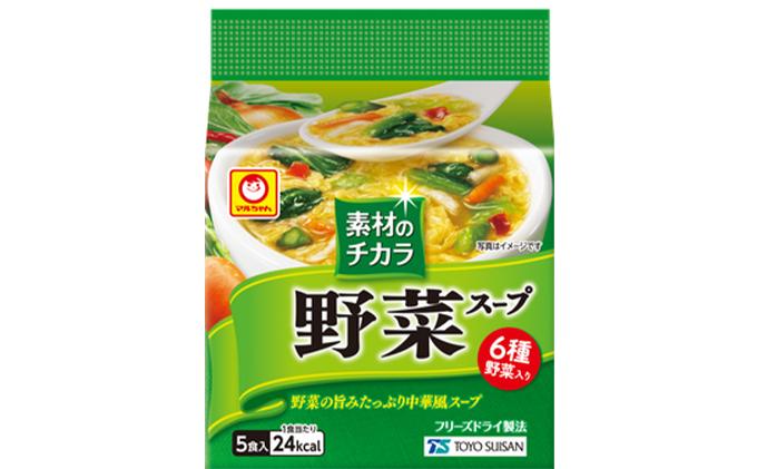 東洋水産 素材のチカラ 野菜スープ 5P×6(ケース)