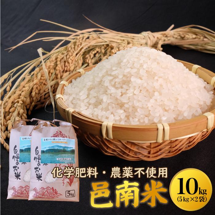 令和2年産 化学肥料・農薬不使用 安全、安心の邑南米【白米】10Kg(5kg×2袋)