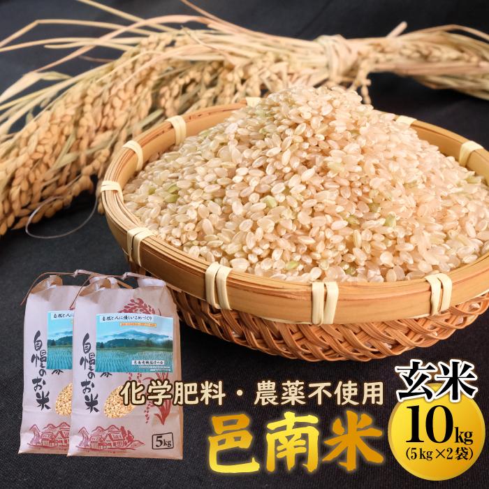 令和2年産 化学肥料・農薬不使用 安全、安心の邑南米【玄米】10Kg(5kg×2袋)