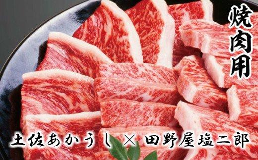 【四国一小さなまち】土佐あかうし焼き肉用1kg田野屋塩二郎の完全天日塩(肉用)