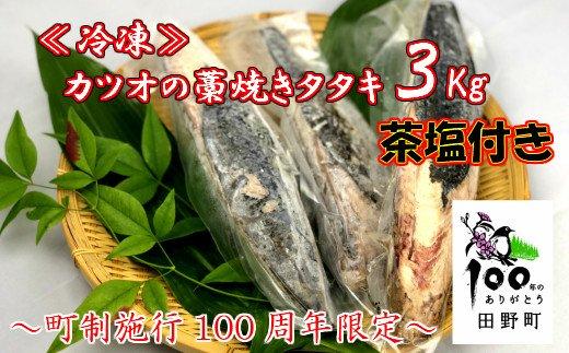 【町制施行100周年限定】~四国一小さなまち~ カツオの藁焼きタタキ3.0kg(冷凍)+田野屋塩二郎の茶塩付き