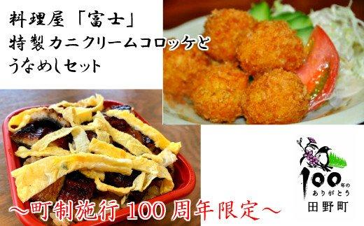 【町制施行100周年限定】~四国一小さなまち~  『料理屋富士』の特製カニクリームコロッケとうなめしセット