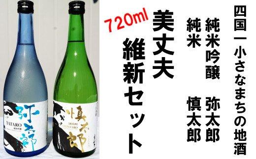 【四国一小さなまち地酒】美丈夫 維新セット(720ml×2本)