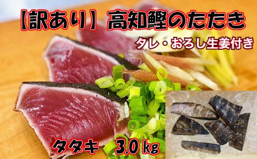 【四国一小さなまち】高知鰹のタタキ訳あり3.0kg(冷凍)