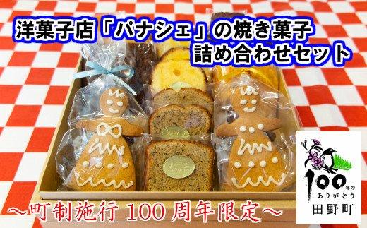 【町制施行100周年限定】~四国一小さなまち~ 洋菓子店「パナシェ」のこだわり焼き菓子100周年詰め合わせセット