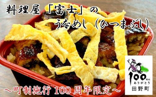 【町制施行100周年限定】~四国一小さなまち~ 料理屋富士の特製うなめし(ひつまぶし)5個入り