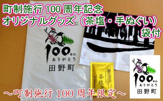 【町制施行100周年限定】~四国一小さなまち~ 町制100周年記念オリジナルグッズ(茶塩・手ぬぐい)袋付