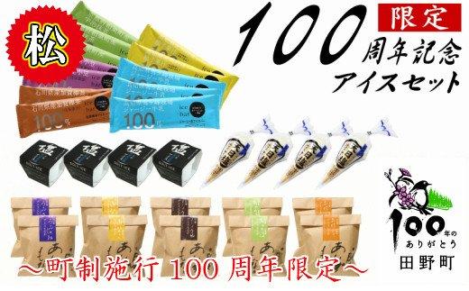 【町制施行100周年限定】~四国一小さなまち~ 松崎冷菓の100周年記念アイスセット〈松〉