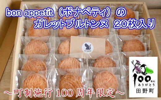【町制施行100周年限定】~四国一小さなまち~ bon appetit(ボナペティ)のガレットブルトンヌ20枚入り