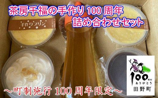 【町制施行100周年限定】~四国一小さなまち~ 茶房千福の手作り100周年詰め合わせセット