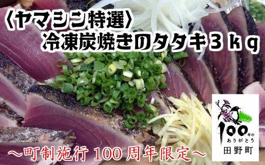 【町制施行100周年限定】~四国一小さなまち~ ヤマシン特選  冷凍炭焼き鰹のタタキ3kg