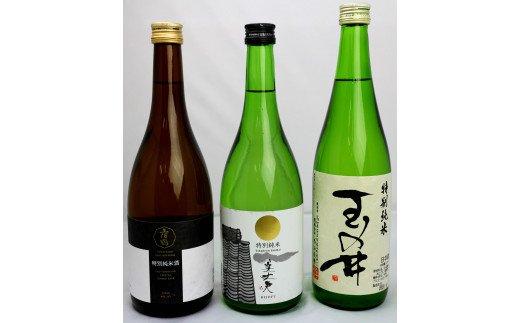 【四国一小さなまち】高知県東部の特別純米酒(美丈夫・土佐鶴・玉の井)飲み比べセット(720m×3本)