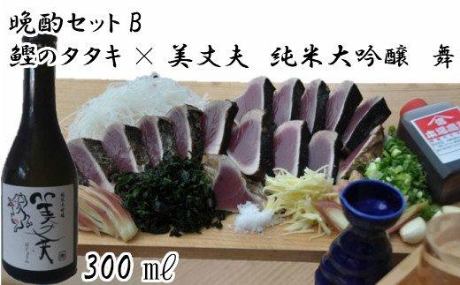 【晩酌セットB】厳選わら焼き鰹タタキ×美丈夫 純米大吟醸 舞300