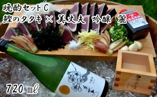 【晩酌セットC】厳選わら焼き鰹タタキ×美丈夫 吟醸 麗720