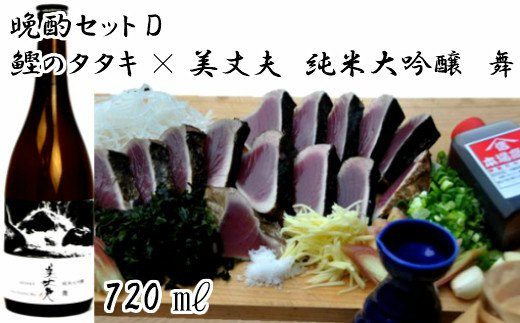 【晩酌セットD】厳選わら焼き鰹タタキ×美丈夫 純米大吟醸 舞720
