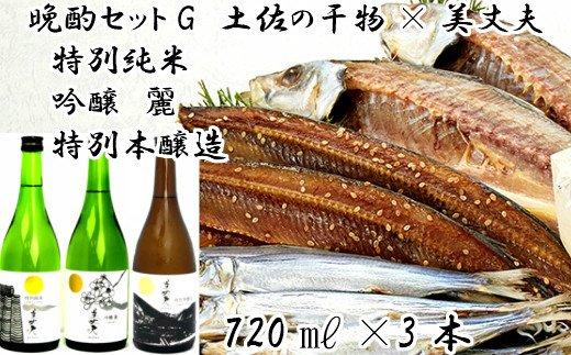 【晩酌セットG】土佐の干物×美丈夫(720×3本)セット