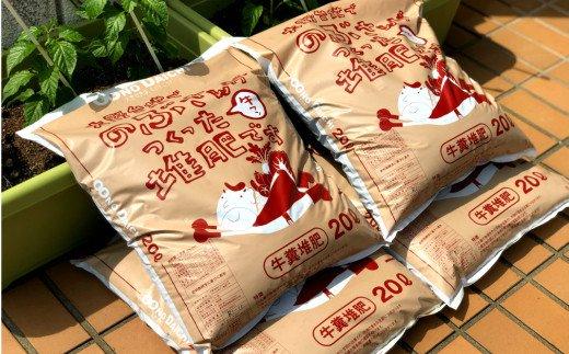 高知県田野町のふるさと納税 【四国一小さなまちの大野台地】のぶさんがつくった牛フン堆肥