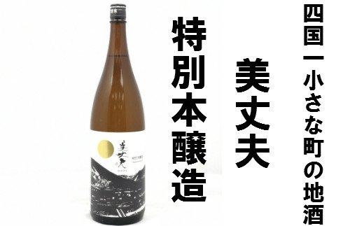【四国一小さな町の地酒】美丈夫 特別本醸造