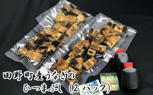 高知県田野町のふるさと納税 田野町産うなぎのひつまぶし(2パック)