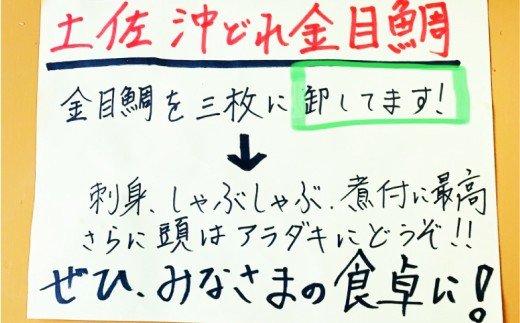 高知県田野町のふるさと納税 金目鯛3枚おろし 片身(アラ付き)
