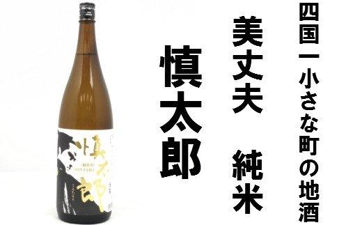 【四国一小さな町の地酒】美丈夫 純米 慎太郎