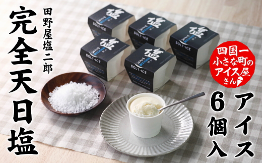 【四国一小さな町のアイス屋】土佐完全天日塩カップ6個入り