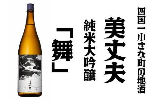 【四国一小さな町の地酒】純米大吟醸 美丈夫 舞