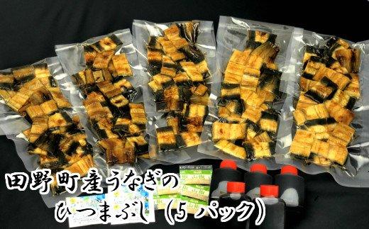 田野町産うなぎのひつまぶし(5パック)